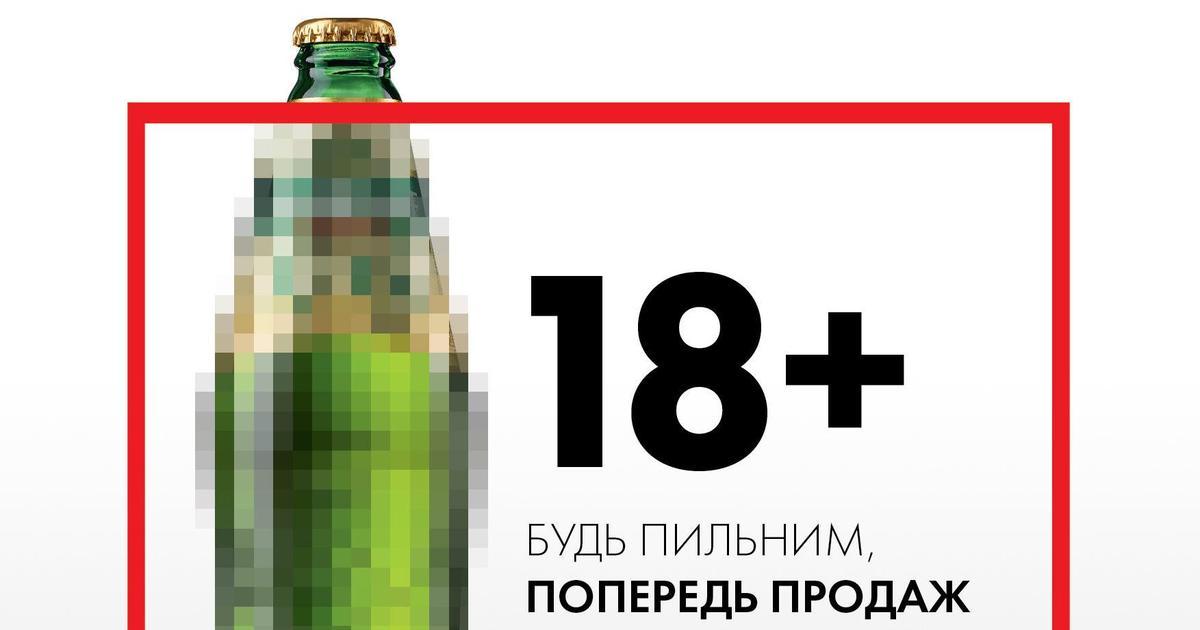 Украинские пивовары запустили флешмоб ради ответственного потребления пива.