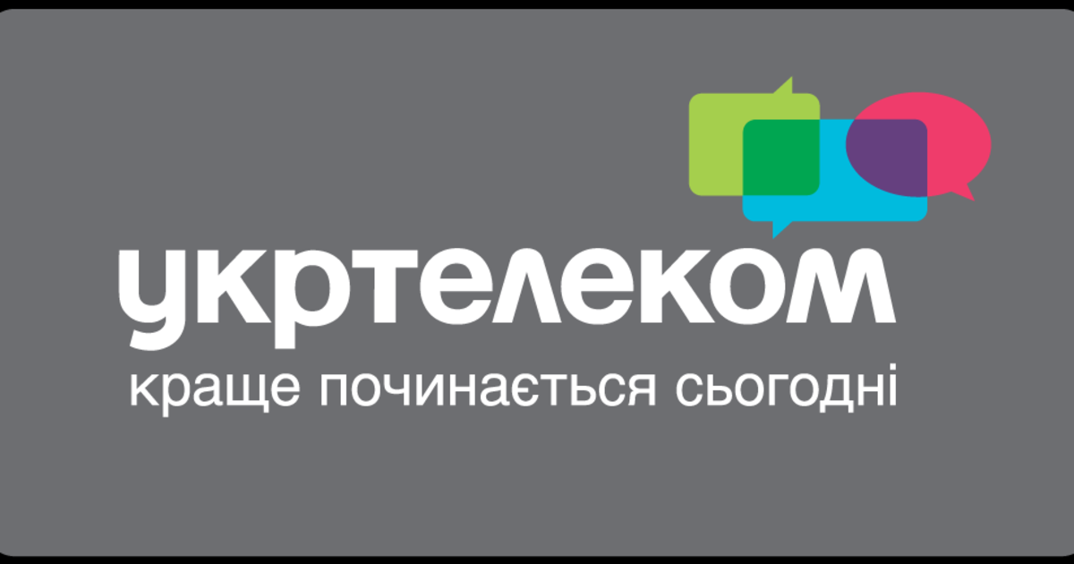 «Укртелеком» представил логотип модернизации.