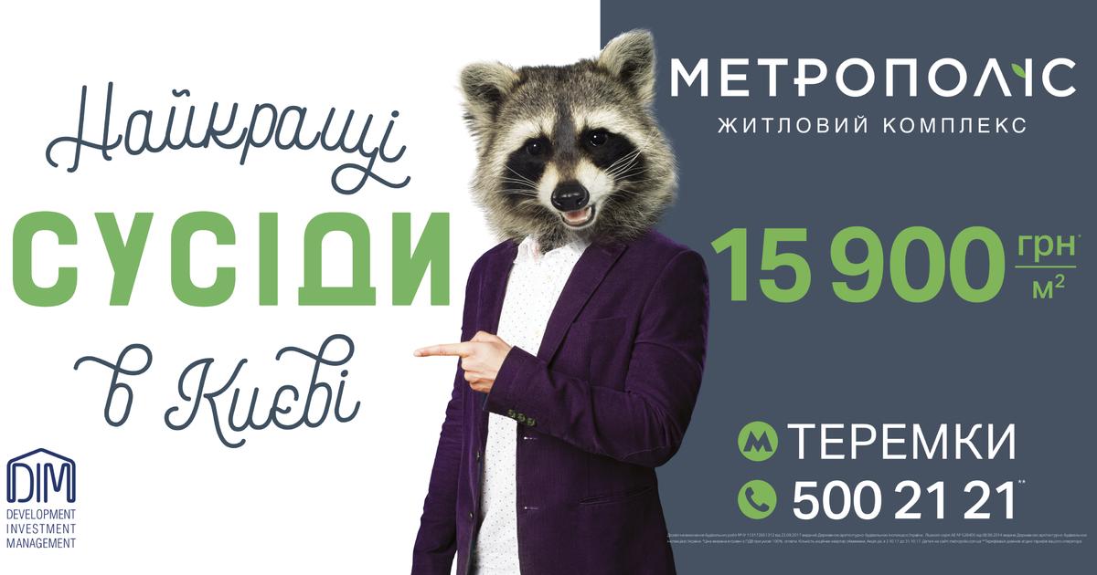 Лучшие соседи в Киеве.