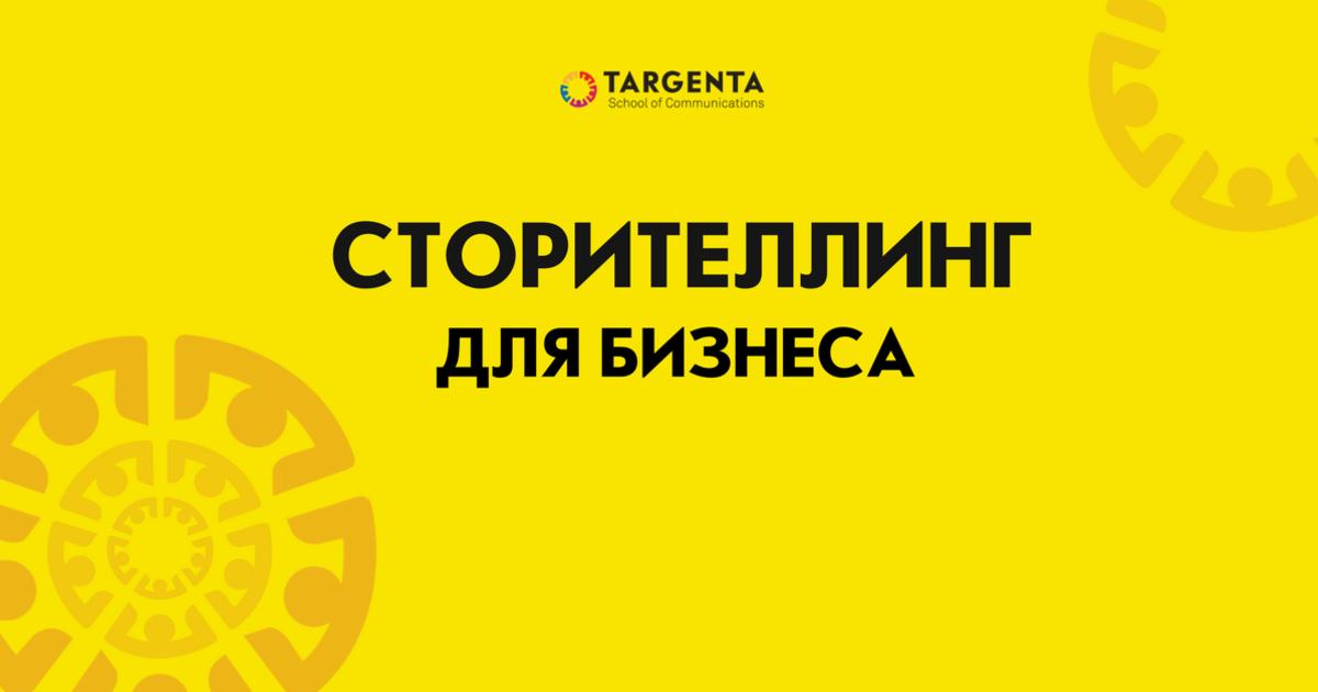 Андрей Бурлуцкий и Дмитрий Малиночка расскажут, как построить сторителлинг.