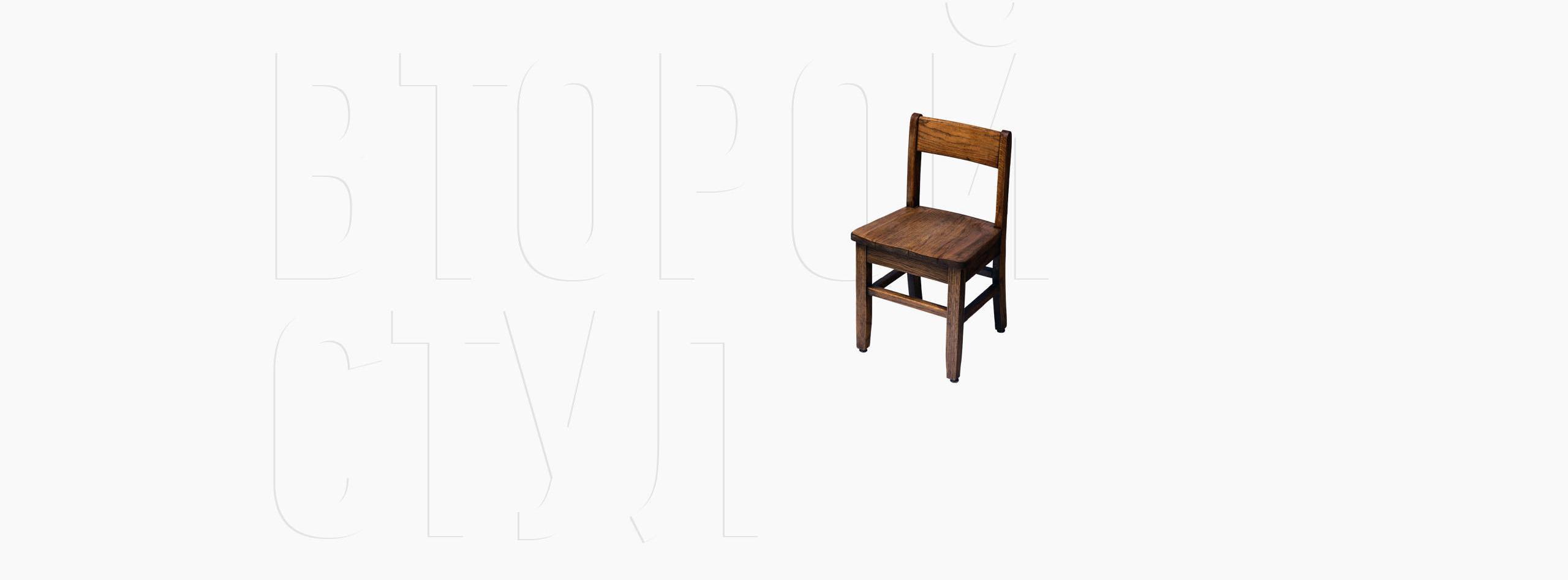 Второй стул, или Компромисс в условиях скукоженного рынка