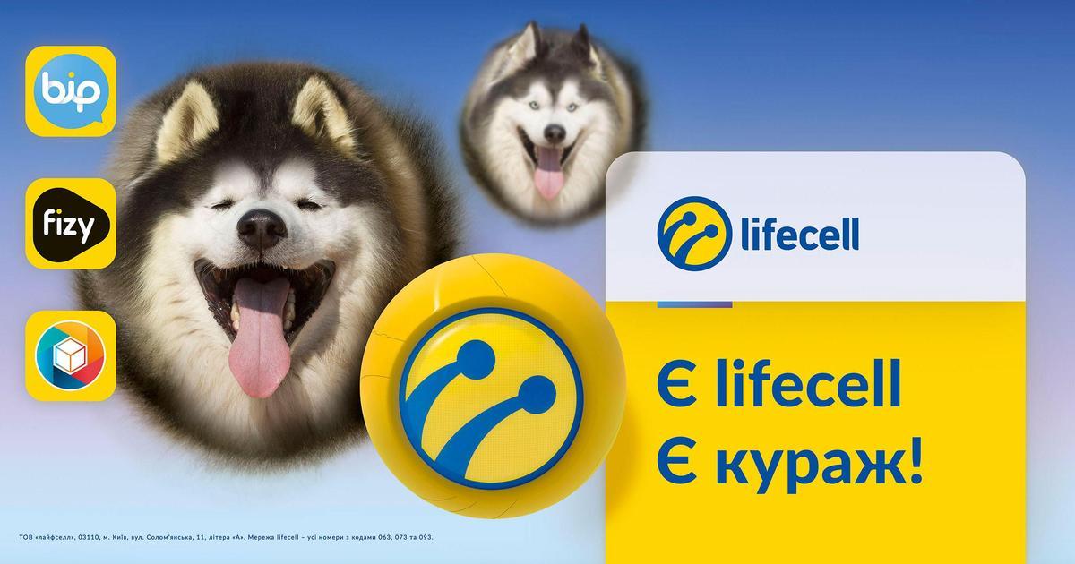 lifecell делает ставку на кураж в новой имиджевой кампании.