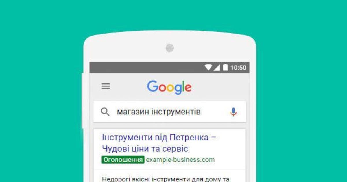В Украине запустили AdWords Express для МСБ без маркетологов и спецнавыков.