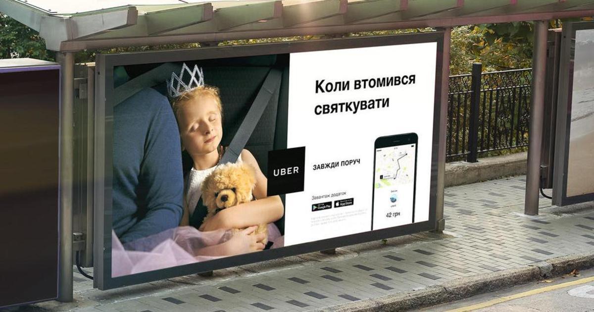 Раскрыт секрет похоронной рекламы Uber. Девочка жива.