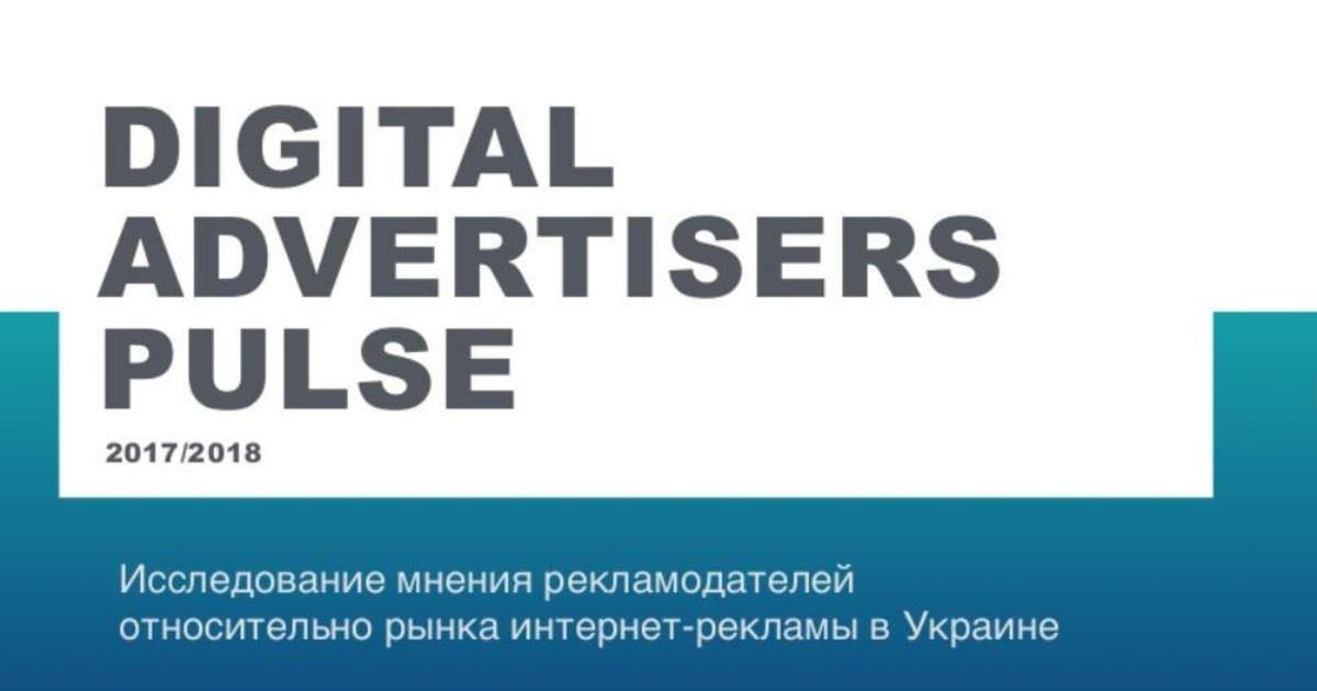 В онлайн другие законы: чего хотят украинские рекламодатели