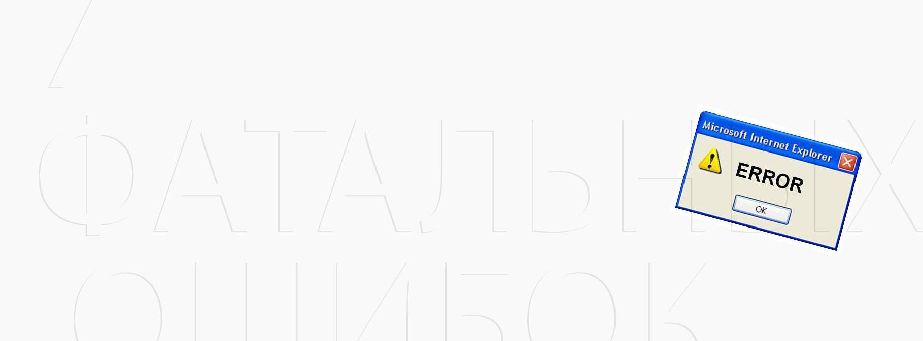 Стартап-эпикфейл: 7 фатальных ошибок бизнесов при запуске