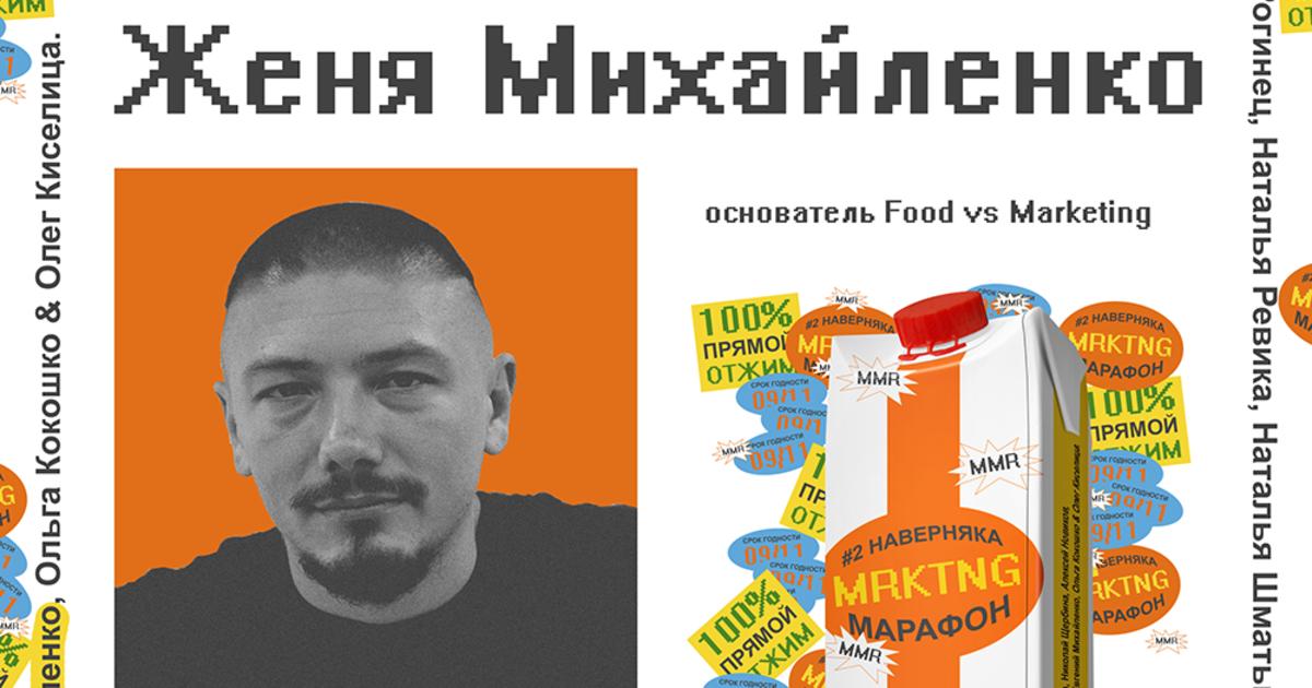 Наверняка MRKTNG Марафон #2: Еда против Маркетинга.