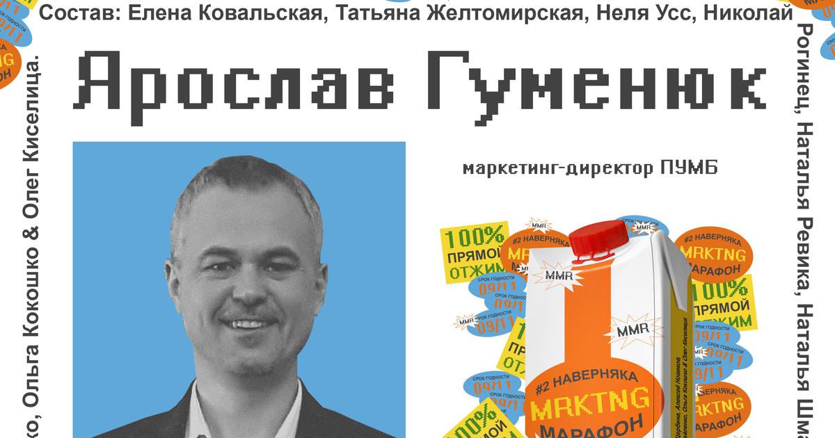 Наверняка MRKTNG Марафон #2: диалектика маркетинга – 19Р или 1С?
