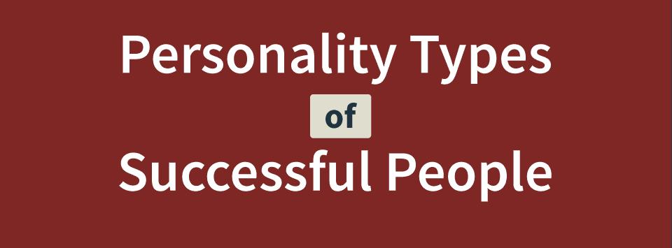 Типы личностей успешных людей, и связано ли это с работой: ИНФОГРАФИКА
