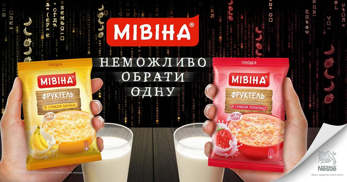 «Мивина» заставляет сделать нелегкий выбор в рекламе сладкой вермишели.
