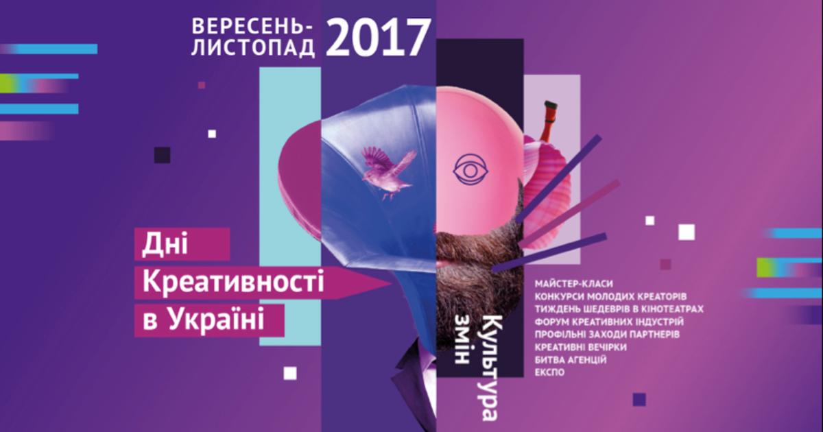 В Киеве пройдет II Форум Креативных Индустрий.