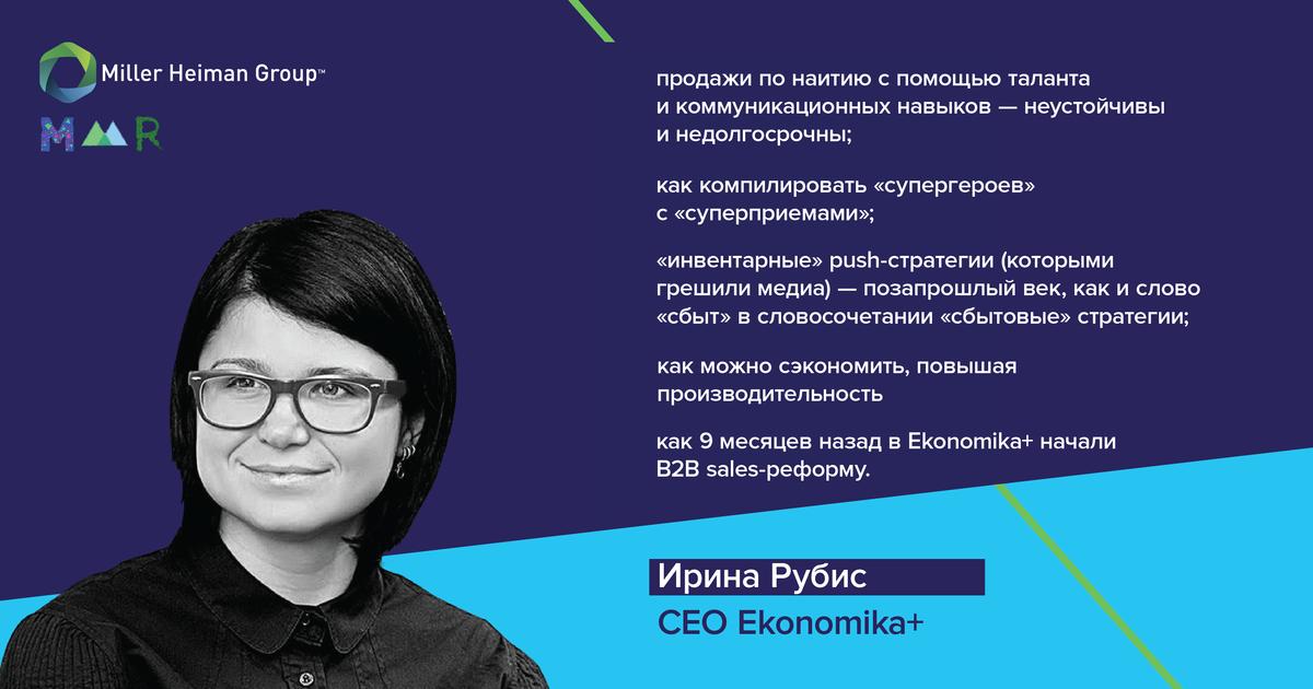 Ирина Рубис. СЕО Ekonomika+. 29 ноября. B2B Sales Elevate Blitz