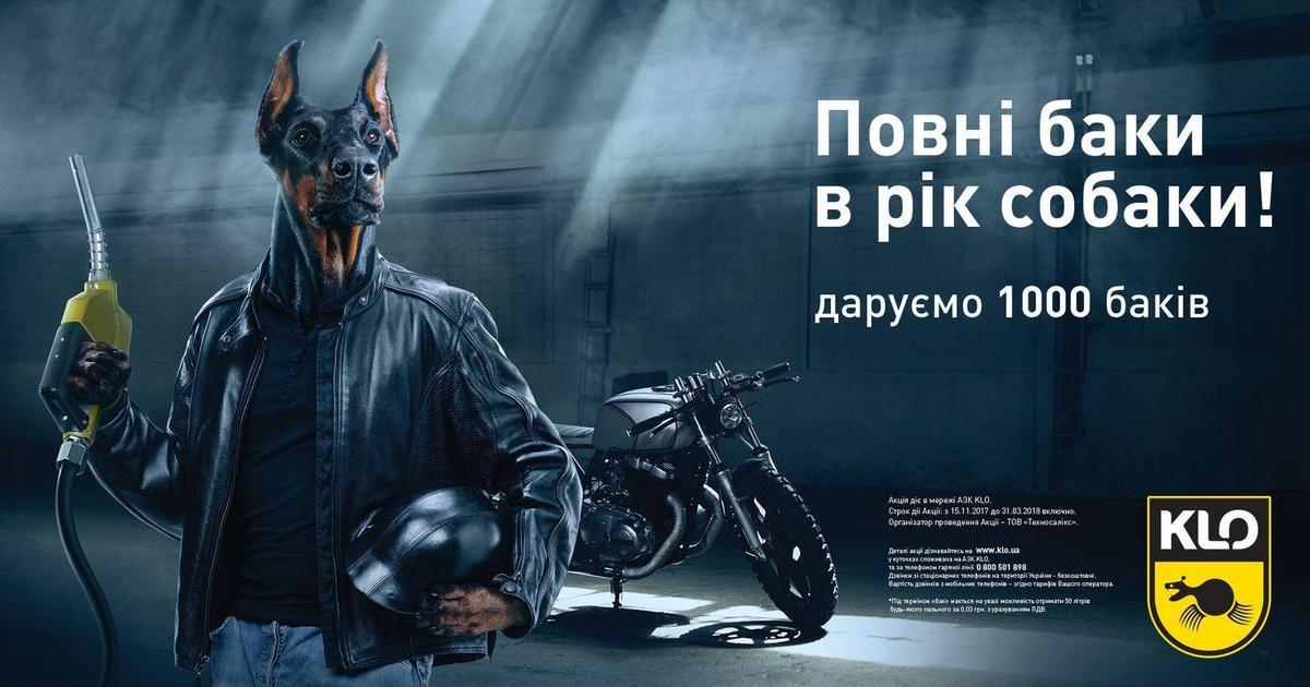 Собаколюди-заправщики KLO захватили наружную рекламу.