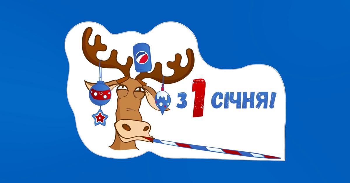 Pepsi представила первые в Украине новогодние аудиостикеры.