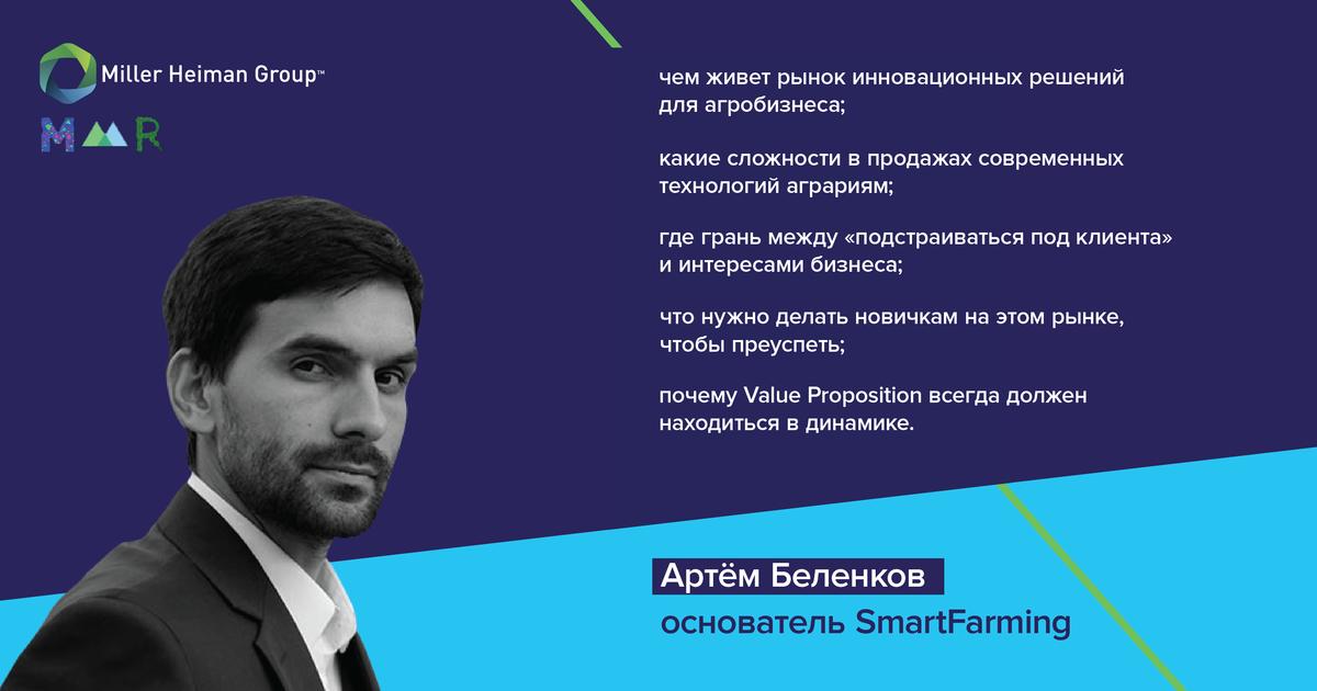 Артём Беленков. Основатель SmartFarming. 29 ноября. B2B Sales Elevate Blitz
