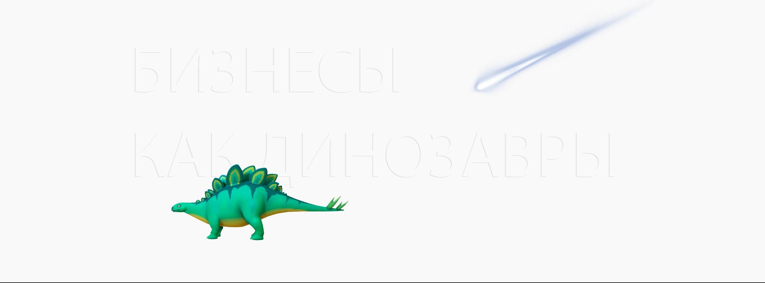Бизнесы как динозавры — стартапы как кометы