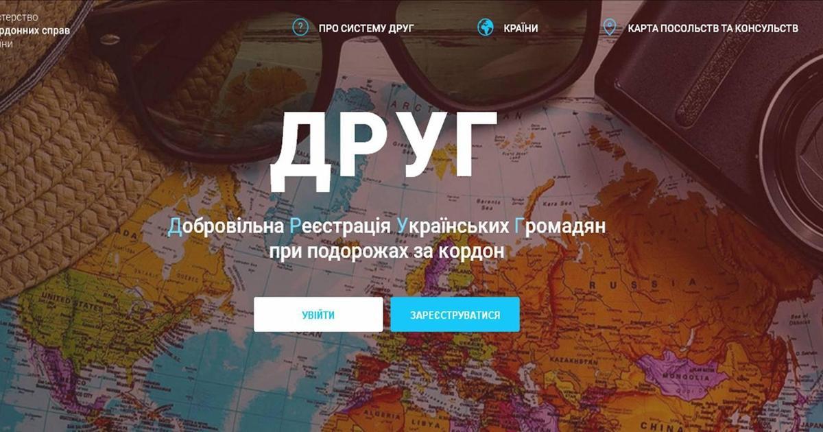 МИД Украины выпустило приложение для туристов.