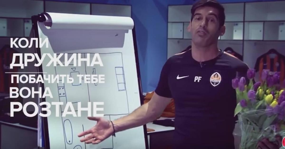 Тренер ФК «Шахтер» учит фанатов тактике переговоров в День влюбленных.