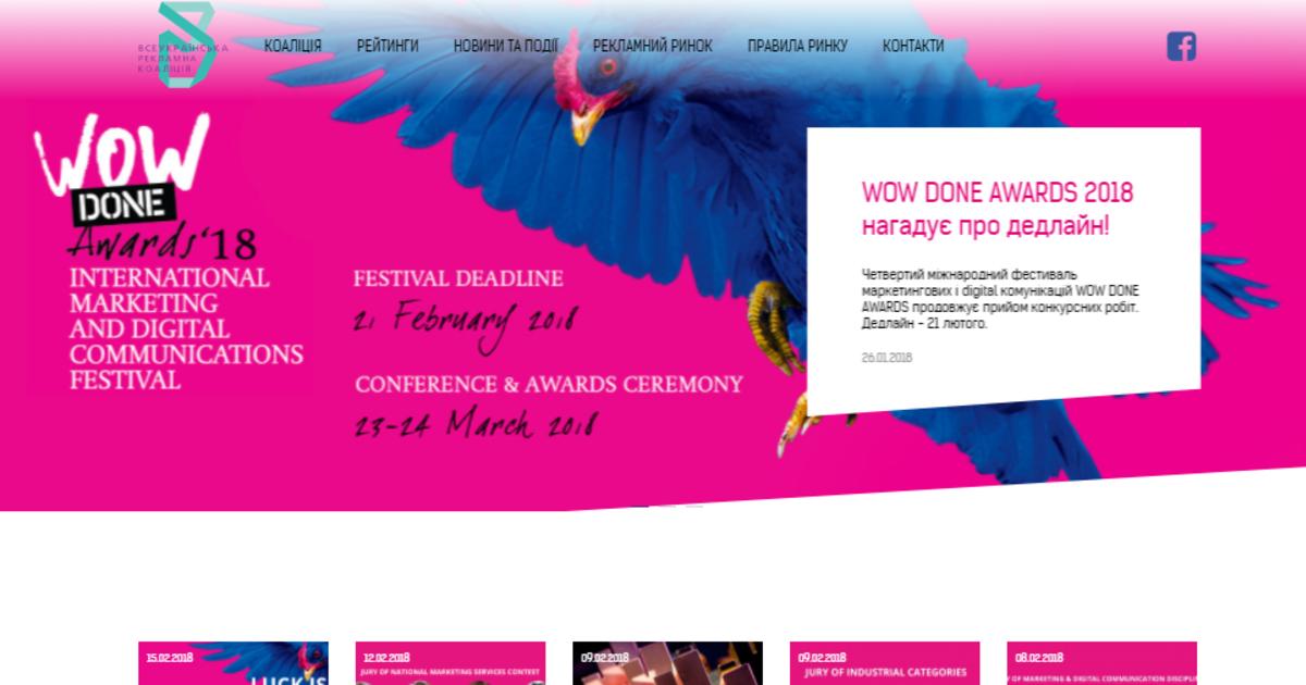 Всеукраїнська рекламна коаліція оновила сайт.