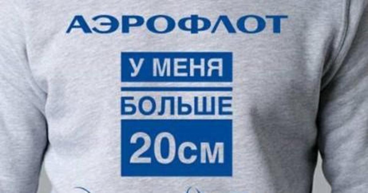 Fashion-бренд Pooblika создал ситуативный креатив для «Аэрофлота».
