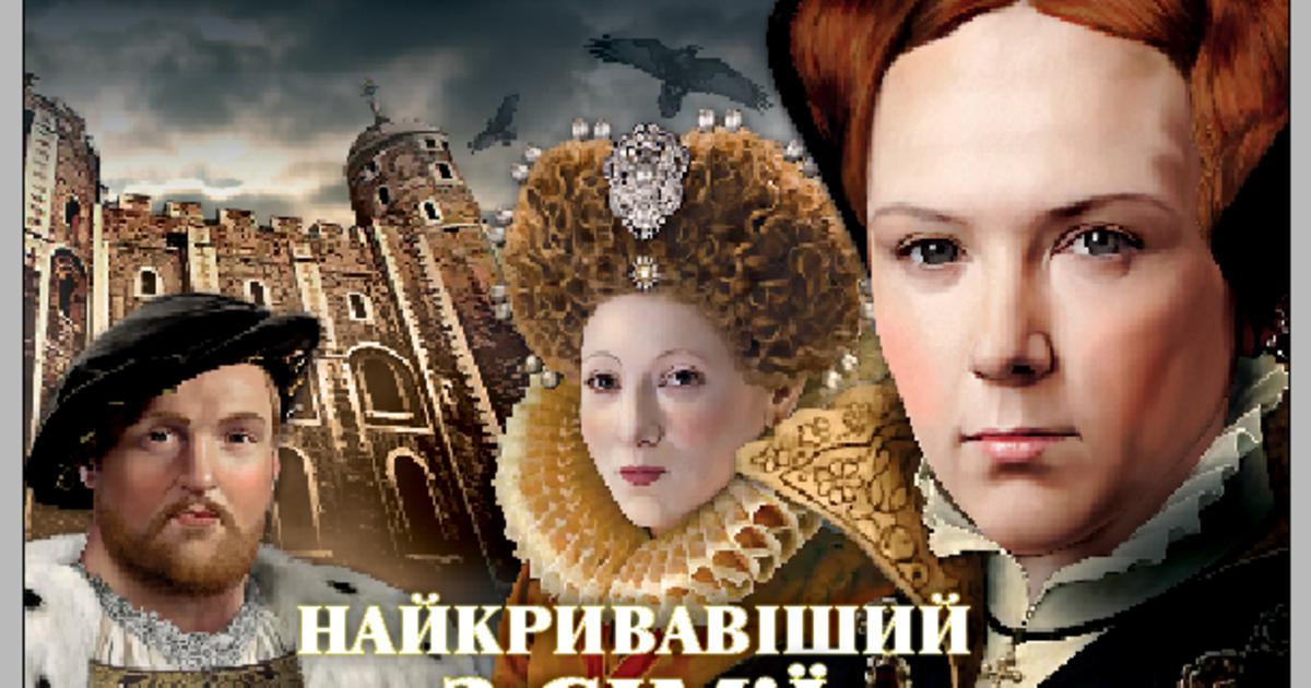 В Украине будет выходить научно-популярный журнал «История. Новый взгляд».
