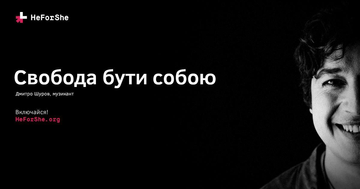 #HeForShe. Україна приєднується до глобального руху солідарності.