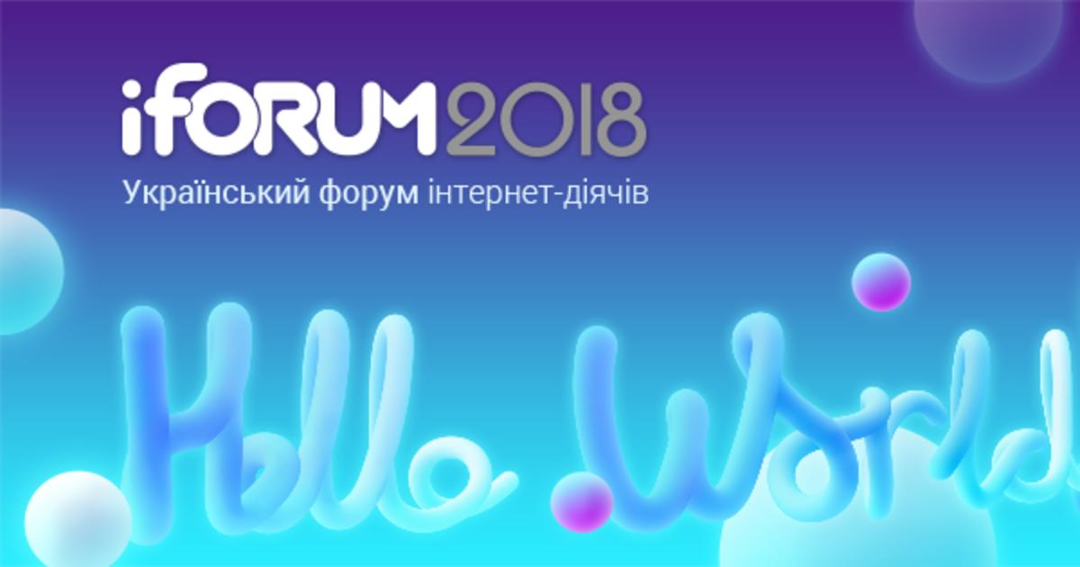 25 квітня 2018 року в Києві пройде ювілейний iForum.