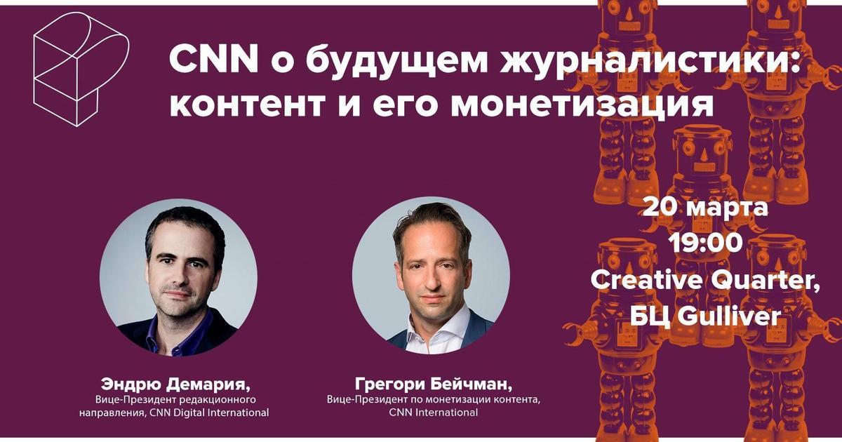 В Киеве пройдет семинар о будущем журналистики от топ-менеджеров CNN.