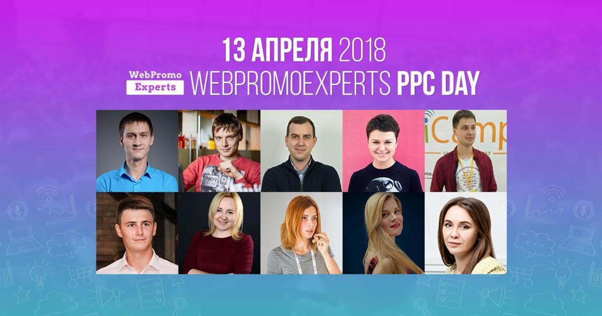 13 апреля состоится бесплатная онлайн-конференция PPC Day.