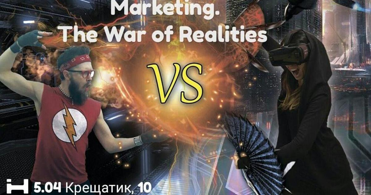 Супербатл реальностей: партизанского маркетинга и AR.