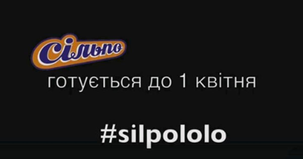 Камон, шутим за хамон: «Сильпо» собирает шутки на свой счет.