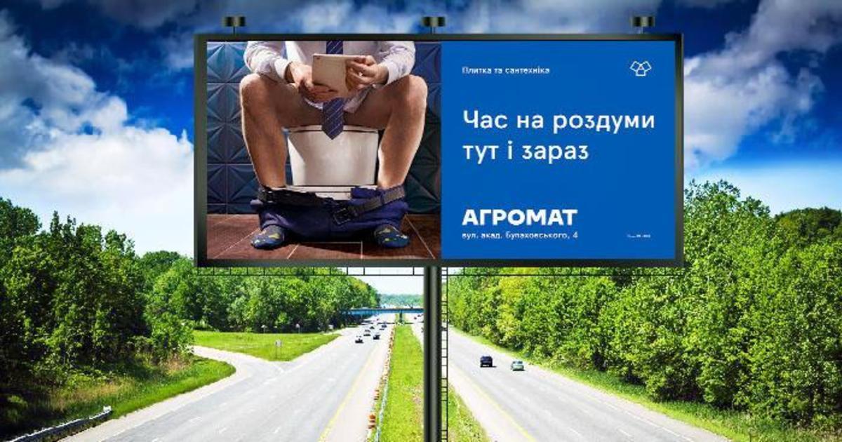 Рекламная кампания АГРОМАТ показала жизненные ситуации в ванной.
