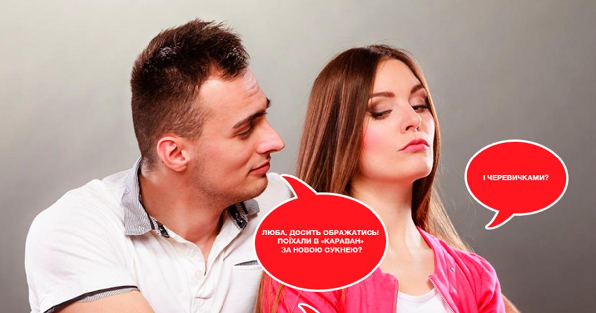 «Караван» научил хорошим взаимоотношениям с помощью гендерных стереотипов.