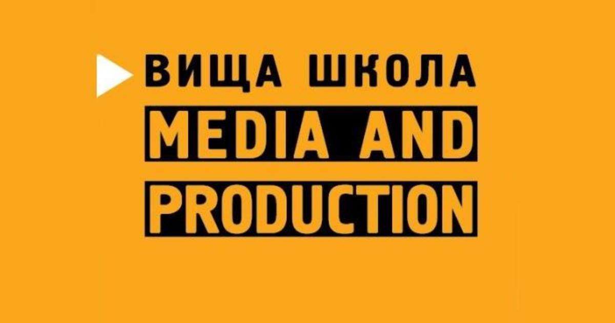 Высшая школа Media & Production выходит на украинский B2B-рынок.