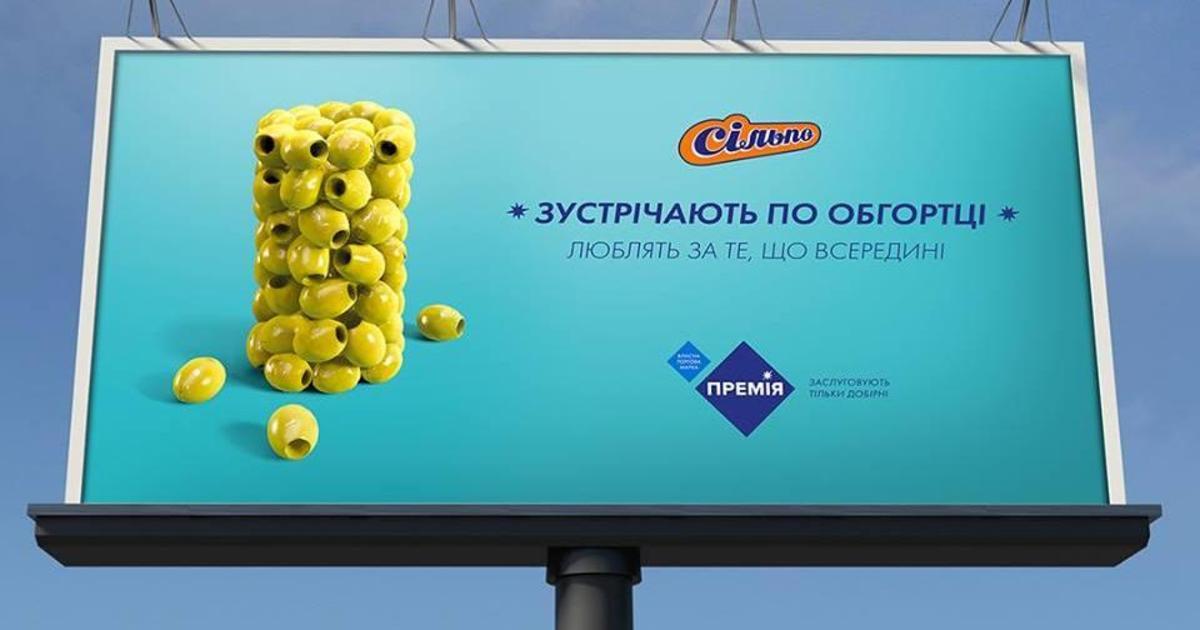 Новая кампания для «Сильпо» показала, что скрывается под упаковкой.