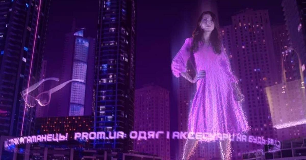 Prom выпустил серию коротких роликов с рекламными голограммами.