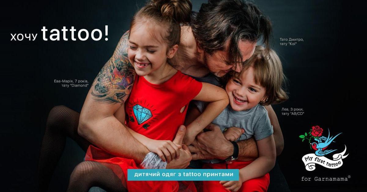 Онлайн-магазин детской одежды легализовал детские татуировки.