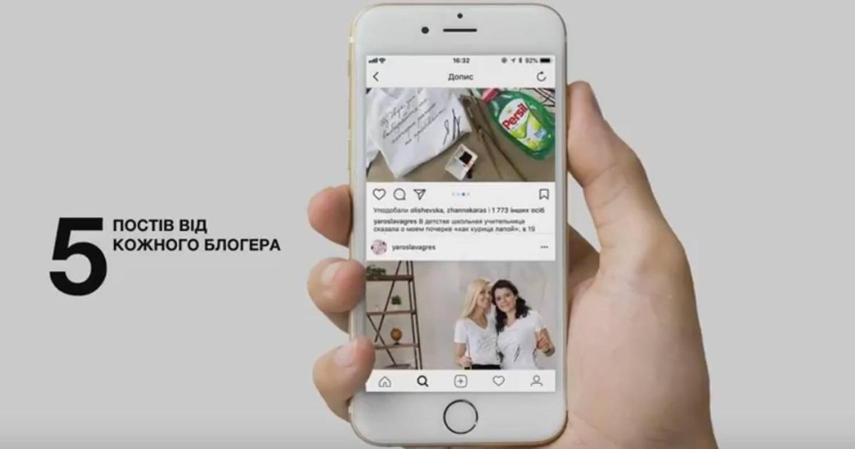 Persil вдохновил пользователей Instagram заняться «грязным» делом.