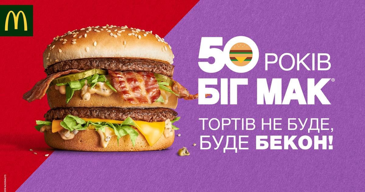 Бургер переживает кризис 50 лет в рекламе МакДональдз.