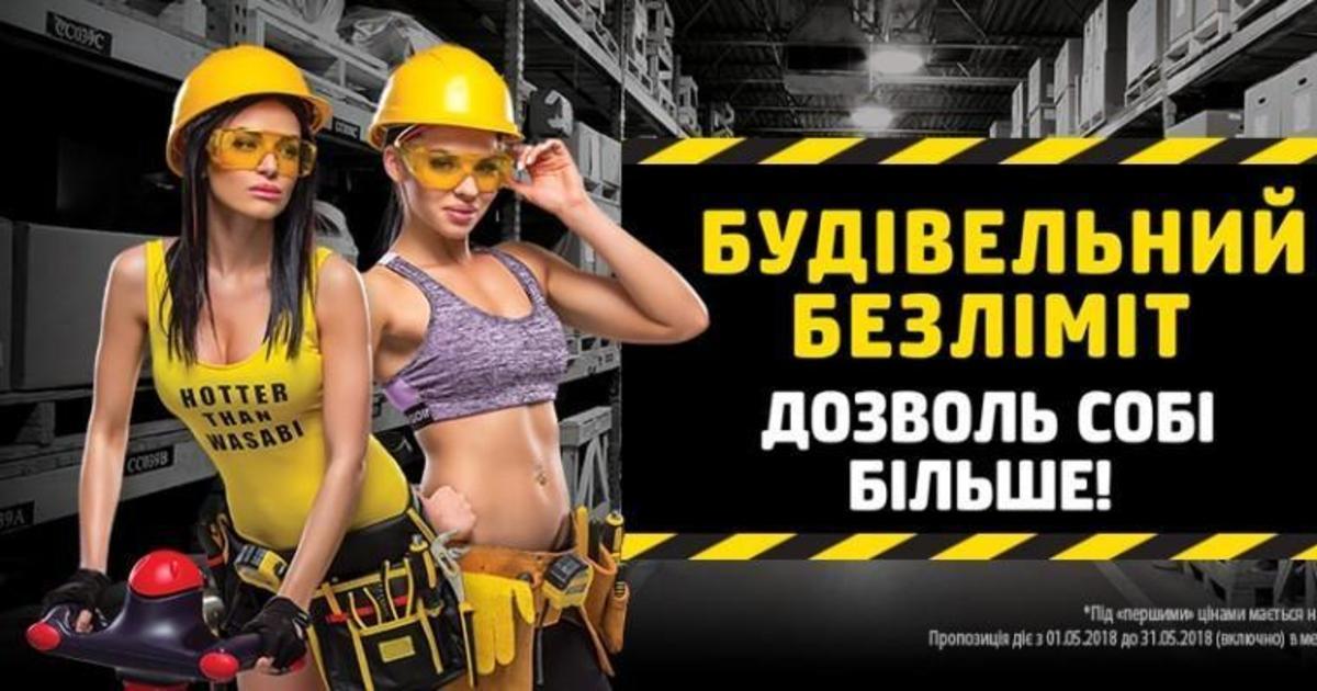 «Эпицентр К» запустил сексистскую рекламу, которую одобрил Intersport.