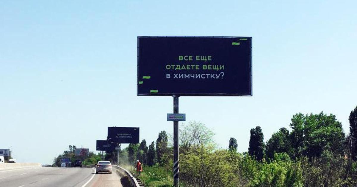 Создатели трех билбордов на трассе Одесса-Киев раскрыли свой замысел.