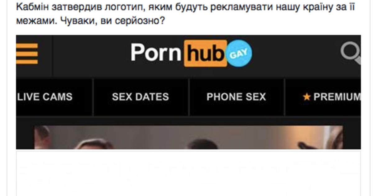 «Украдено у PornHub»: новый бренд Украины спровоцировал мемы.