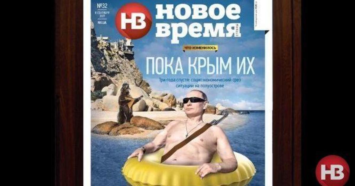 «Новое время» получило European Newspaper Award за обложку с Путиным.