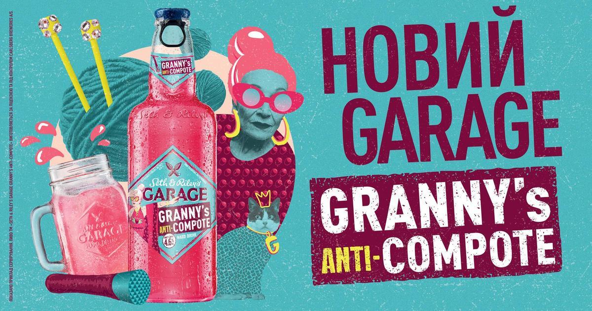 Seth & Riley's Garage запустили антикомпот от антибабки.