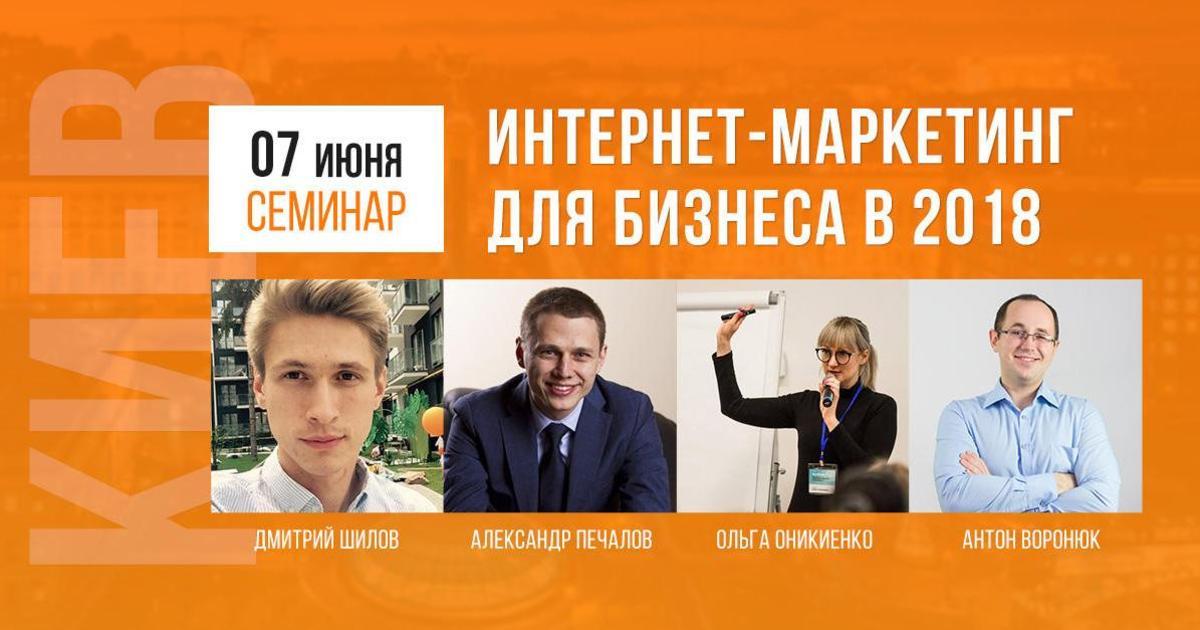 WebPromoExperts проведет семинар «Интернет-маркетинг для бизнеса в 2018».