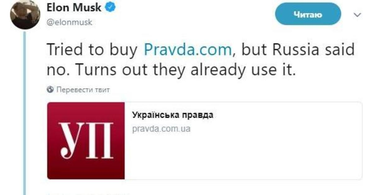 Илон Маск чуть не купил домен «Украинской правды».