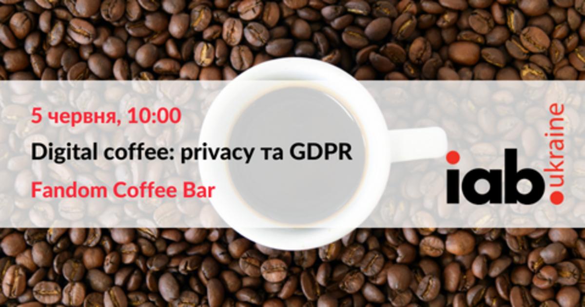 IAB Ukraine приглашает представителей рынка на Digital coffee.
