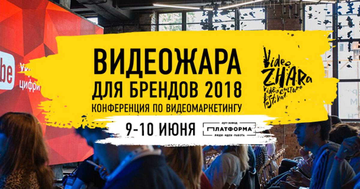 В Киеве пройдет конференция по видеомаркетингу для бизнеса «ВидеоЖара».