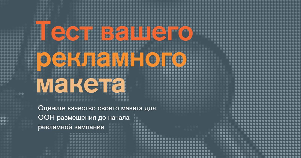 Posterscope Ukraine запустил сайт с функцией оценки рекламных кампаний.