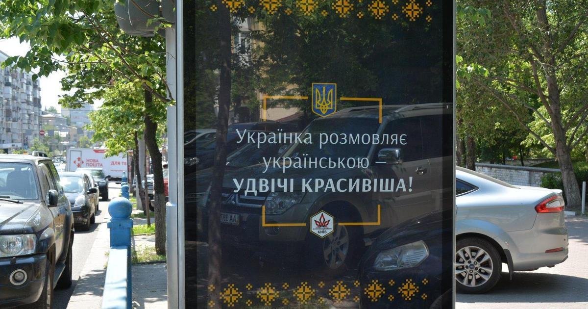 В Киеве появились сексистски-националистические ситилайты.